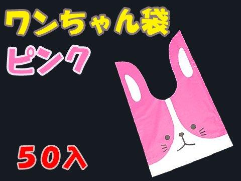 ワンちゃん袋 ピンク【単価¥11】50入