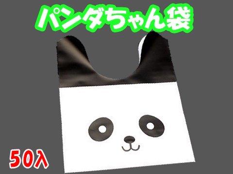 【お買い得】パンダちゃん袋 【単価¥5】50入