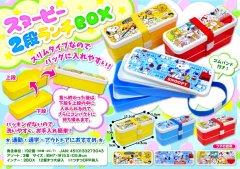 【現品限り・お買い得】スヌーピー2段ランチBOX 2633【単価¥200】12入