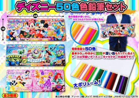 【現品限り・お買い得】ディズニー50色 色鉛筆セット 2602 【単価¥420】3入