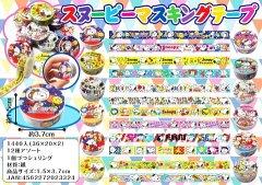 スヌーピー マスキングテープ 【単価¥25】36入