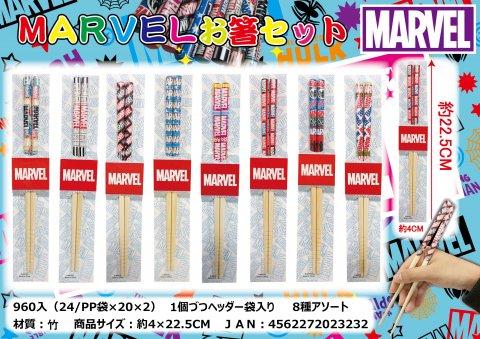MARVELお箸セット 【単価¥36】24入