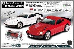 RC NISSANフェアレディ240【単価¥813】2入