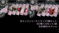 【お買い得】ランジェリーストラップ 【単価¥39】40入