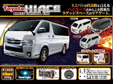 Toyota HIACE R/C 【単価¥913】3入