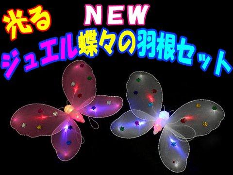 光るNEWジュエル蝶々の羽根セット 【単価¥216】12入