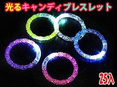 光るキャンディーブレスレット 【単価¥30】25入