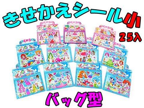 バッグ型きせかえシール 小 【単価¥12】25入