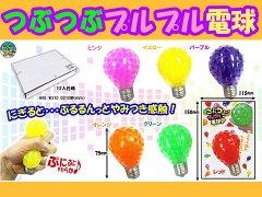【お買い得・現品限り】つぶつぶプルプル電球 【単価¥63】12入