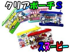 クリアポーチS スヌーピー 【単価¥30】25入