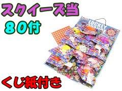 80付スクイーズ当 【単価¥2400】1入