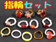 指輪セット 【単価¥250】1入