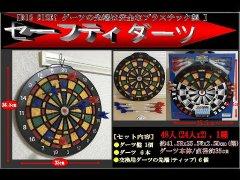 セーフティダーツゲーム 【単価¥575】1入