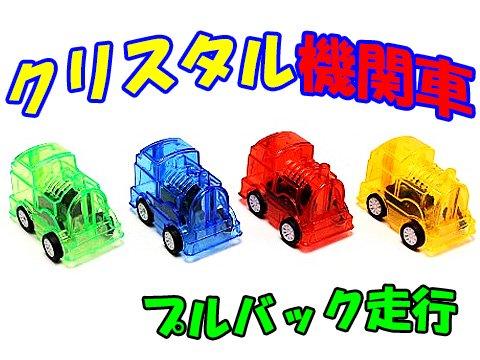 クリスタル機関車 【単価¥25】25入
