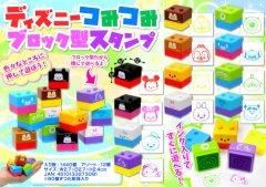 ディズニーつみつみブロック型スタンプ 2635 【単価¥30】60入