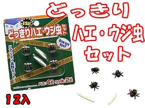 【お買い得】どっきりハエ・ウジ虫セット 【単価¥16】12入