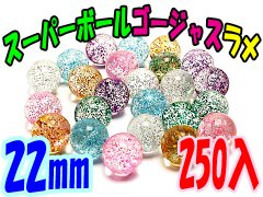スーパーボール ゴージャスラメ22mm 【単価¥5】250入