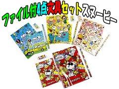 ファイル付4点文具セット スヌーピー 【単価¥60】12入