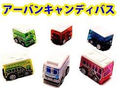 アーバンキャンディバス 【単価¥27】25入