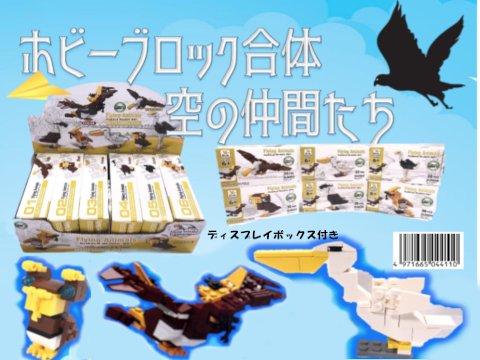 ホビーブロック合体 空の仲間たち 【単価¥69】6入