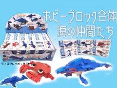 【お買い得】ホビーブロック合体 海の仲間たち 【単価¥60】6入