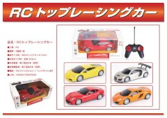 RC トップレーシングカー 【単価¥613】4入