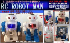 RC ROBOT MAN 【単価¥738】1入