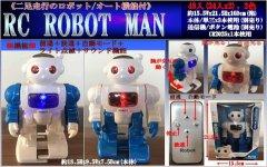 RC ROBOT MAN 【単価¥738】 1入