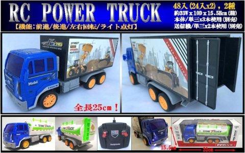 RC POWER TRUCK 【単価¥838】2入