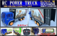 RC POWER TRUCK 【単価¥838】2入