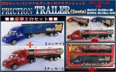 2台セット フリクショントレーラー 【単価¥563】1入