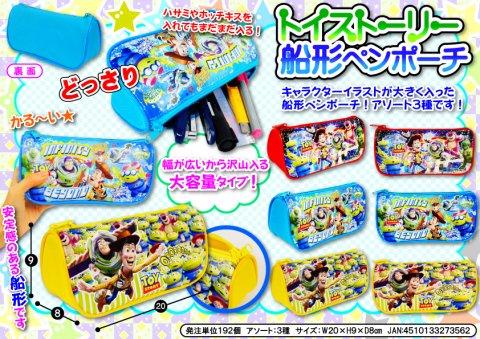 【お買い得】トイストーリー 船形ペンポーチ 2667 【単価¥120】3入