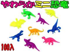 やわらかミニ恐竜 【単価¥4】100入