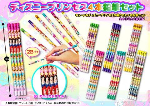 【現品限り・お買い得】ディズニープリンセス4本鉛筆セット 2639 【単価¥28】25入