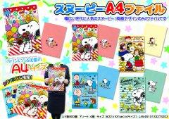 【お買い得】スヌーピー A4ファイル 2640 【単価¥26】25入