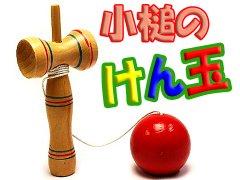 小槌のけん玉 【単価¥214】3入