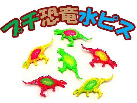 プチ恐竜水ピス 【単価¥11】50入
