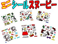 ミニシール スヌーピー 【単価¥22】25入