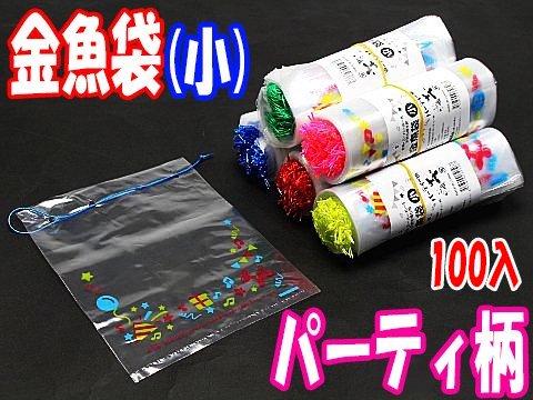 金魚袋パーティ柄 26267 【単価¥4.1】100入