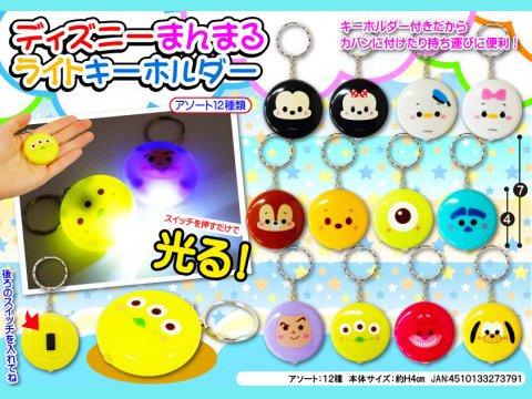 ディズニーまんまるライトキーホルダー 2698 【単価¥26】24入