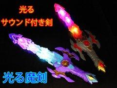 光る魔剣 【単価¥270】12入