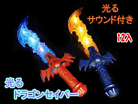 【お買い得】光るドラゴンセイバー 【単価¥230】12入