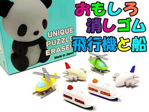 おもしろ消しゴム 飛行機と船 【単価¥28】60入