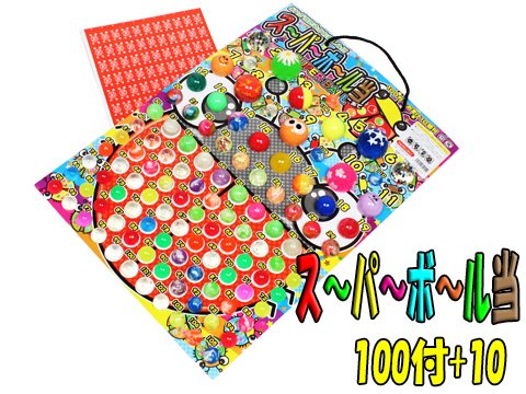 スーパーボール当て 100付+10 【単価¥1200】1入