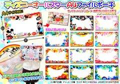ディズニーオールスターA4ファイルポーチ 2677 【単価¥36】24入