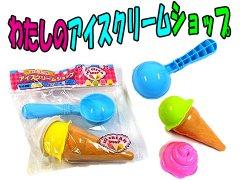 わたしのアイスクリームショップ 【単価¥73】10入