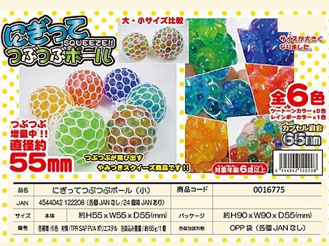 にぎってつぶつぶボール小 【単価¥30】24入