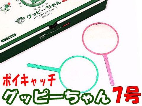 ポイキャッチ グッピーちゃん 7号 【単価¥9.3】100入