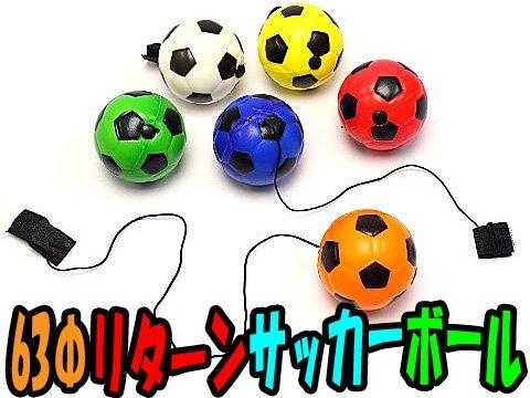 63Φリターンサッカーボール【単価¥35】12入