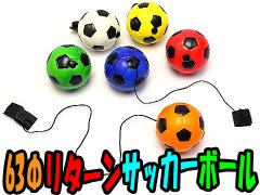 63Φ リターンサッカーボール【単価¥35】12入